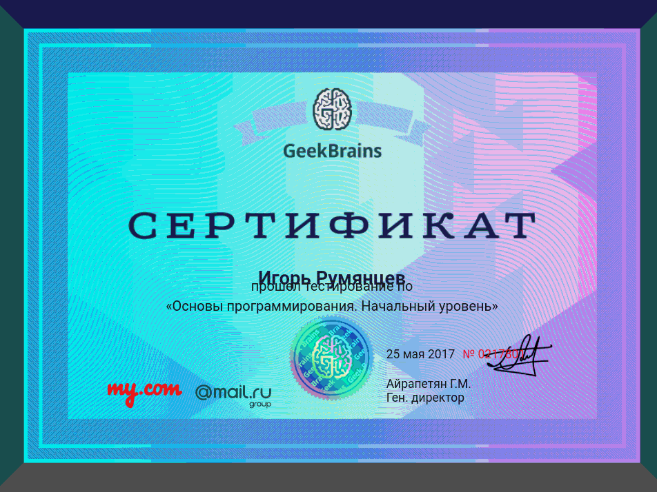 Фото Прошол тестировние на geekbrains.com