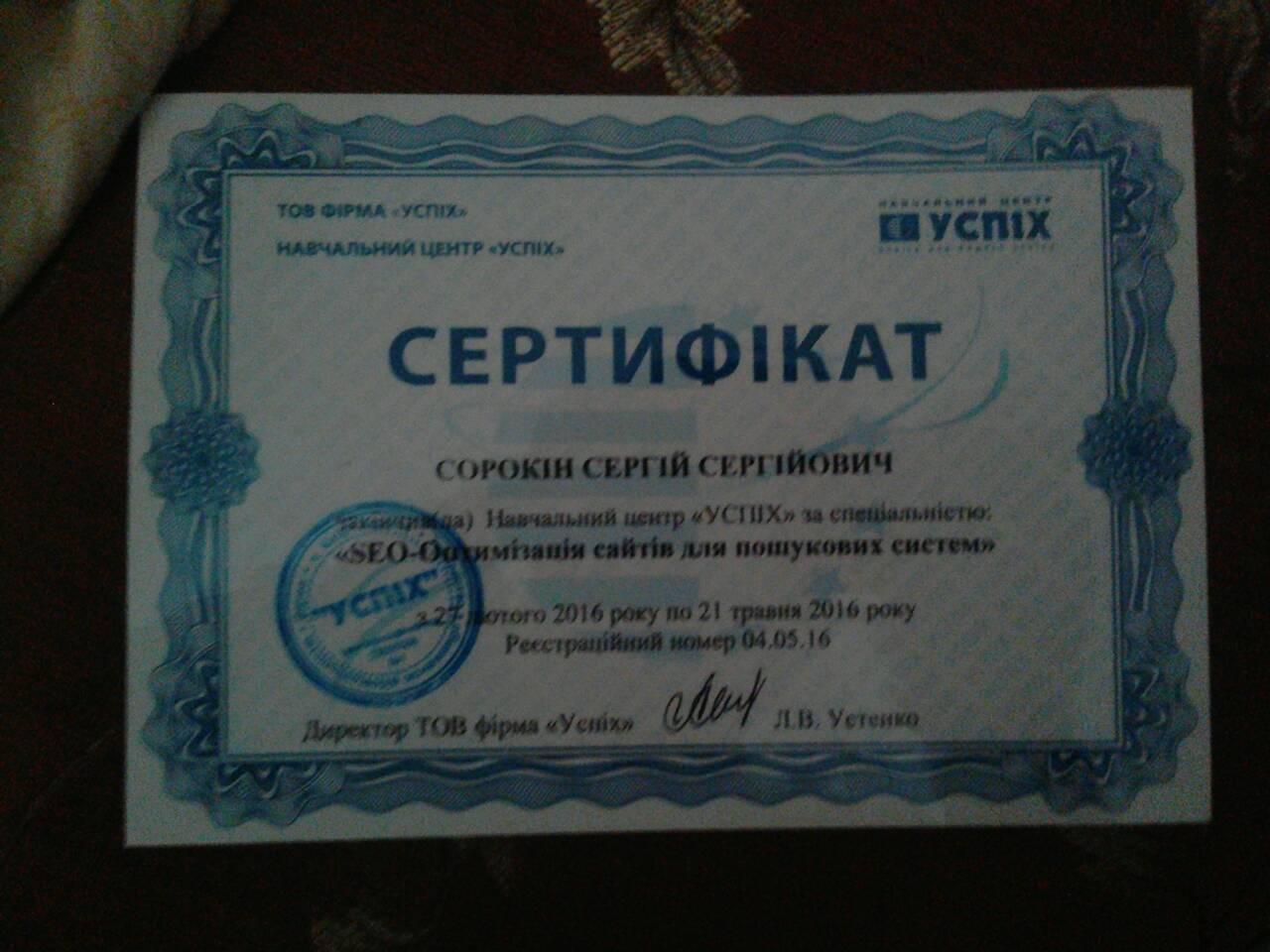 Фото Сертификат по СЕО оптимизации