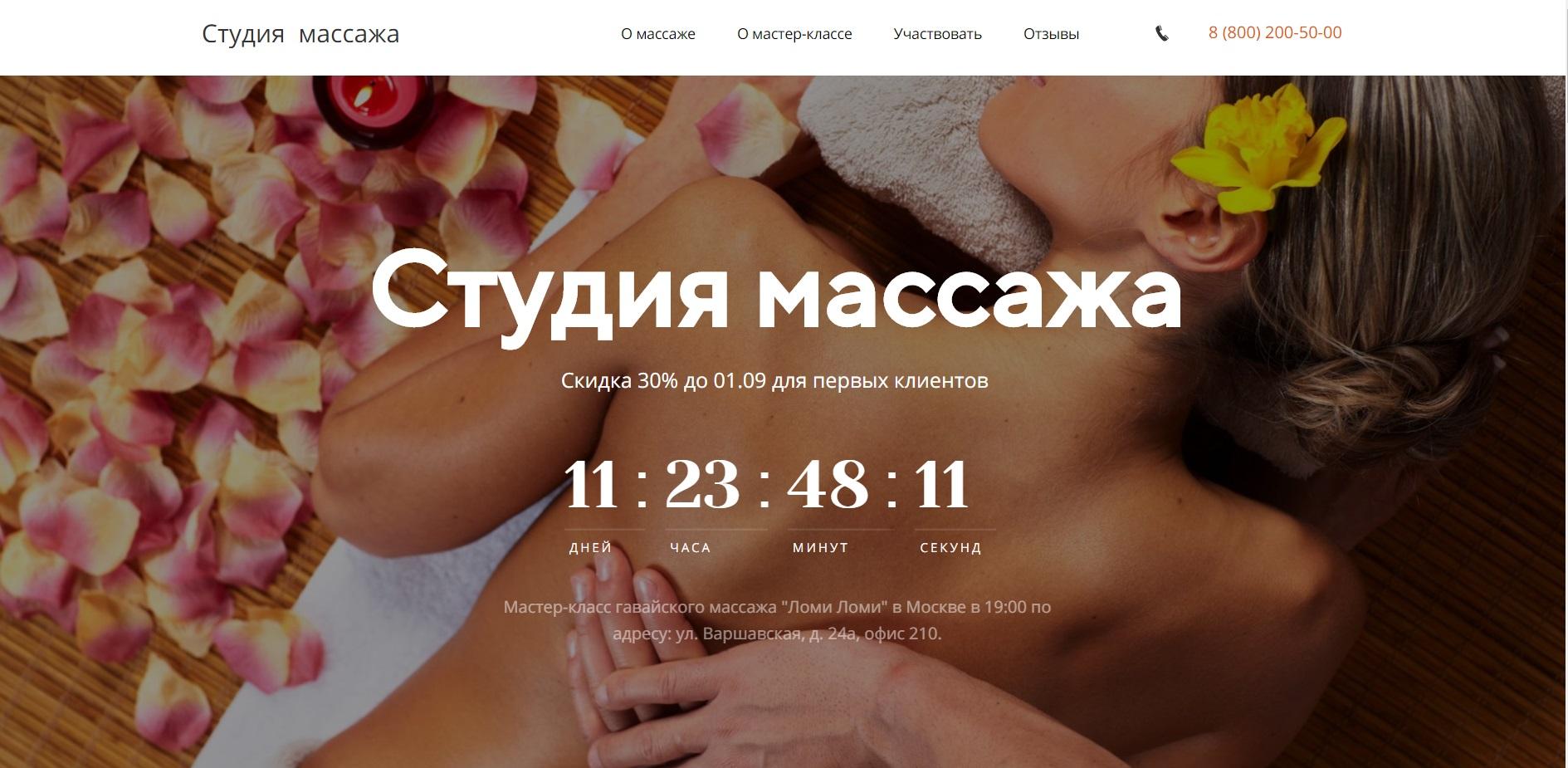 Фото Сайт студии массажа