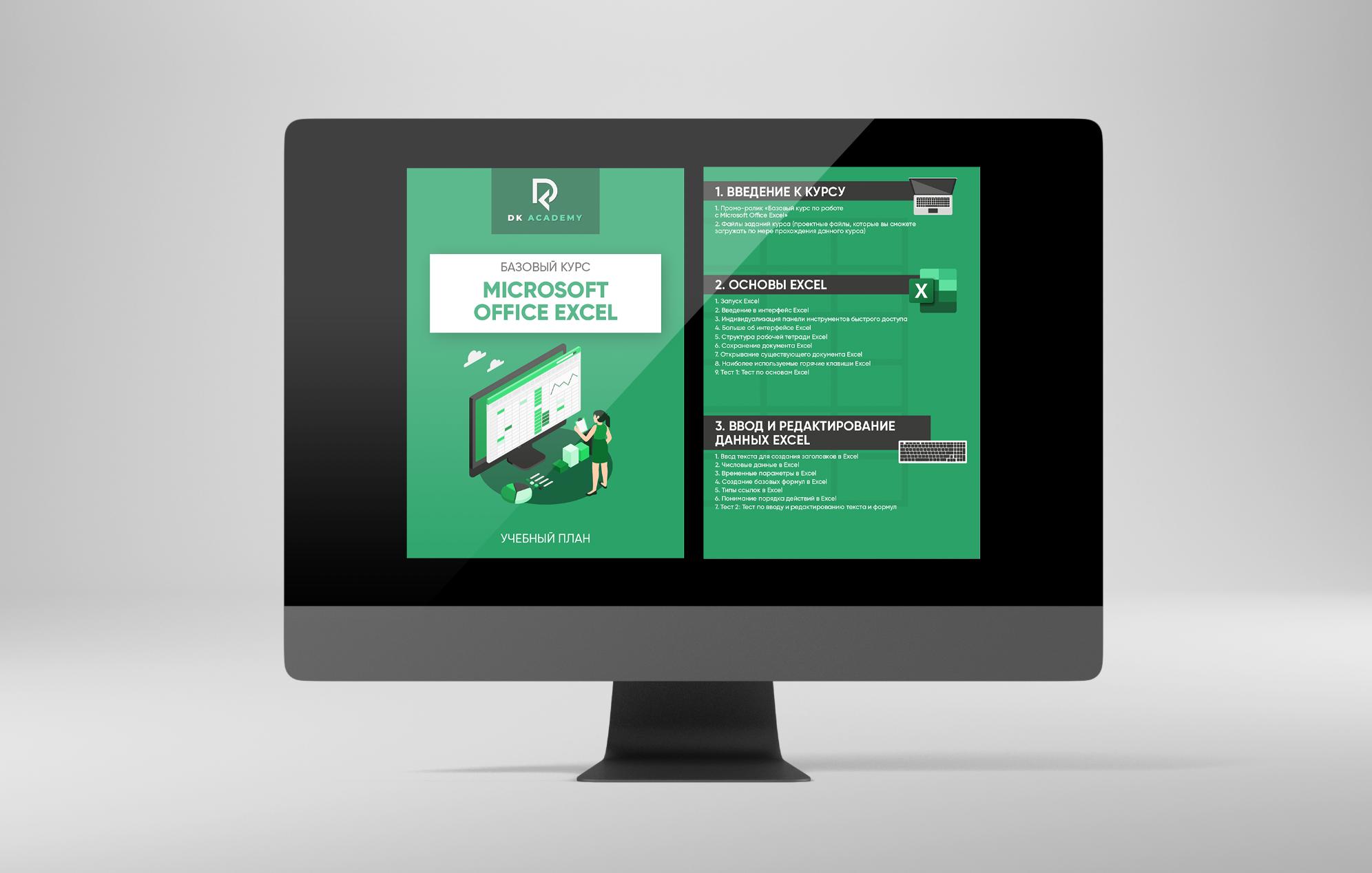 Фото Разработка дизайна чек-листа для курса по изучению Excel, для академии DK
