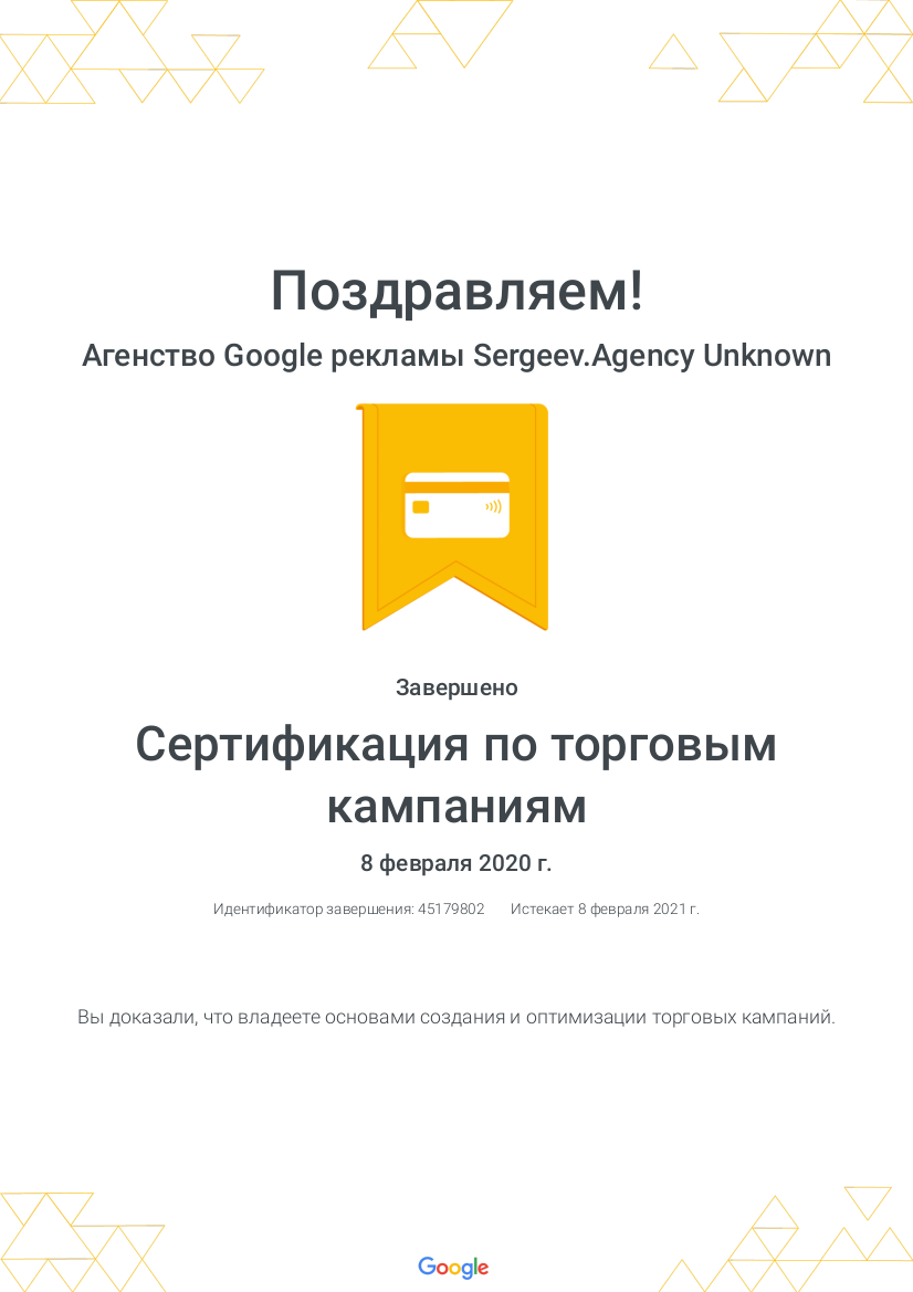 Фото Сертификат Google подтверждающий квалификацию специалиста по торгоой рекламе