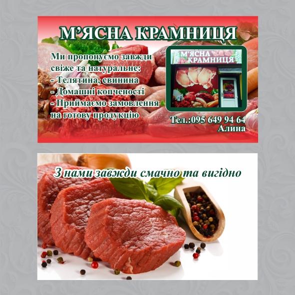 Фото Визитки Мясо