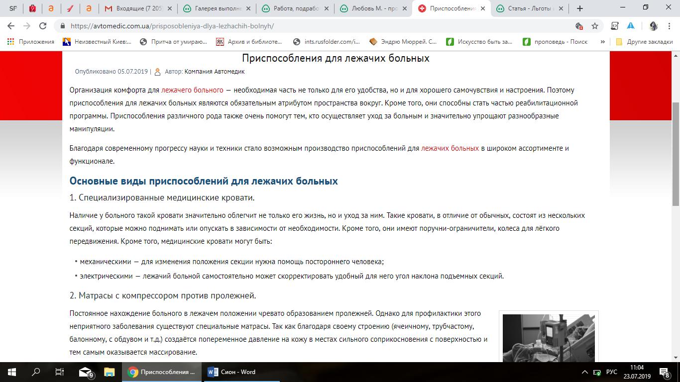 Фото Фрагмент статьи для сайта https://avtomedic.com.ua