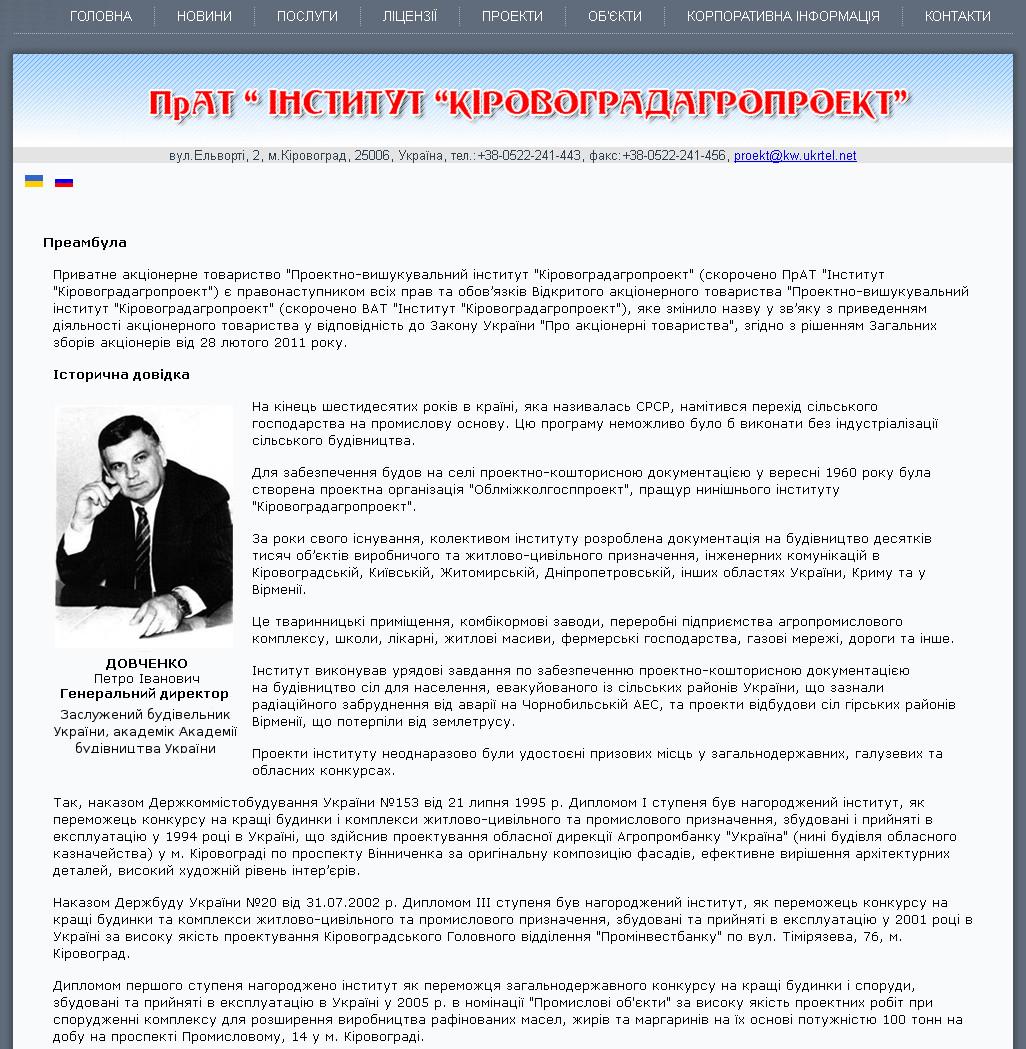 """Фото Институт """"Кировоградагропроект"""", г. Кировоград, Украина"""