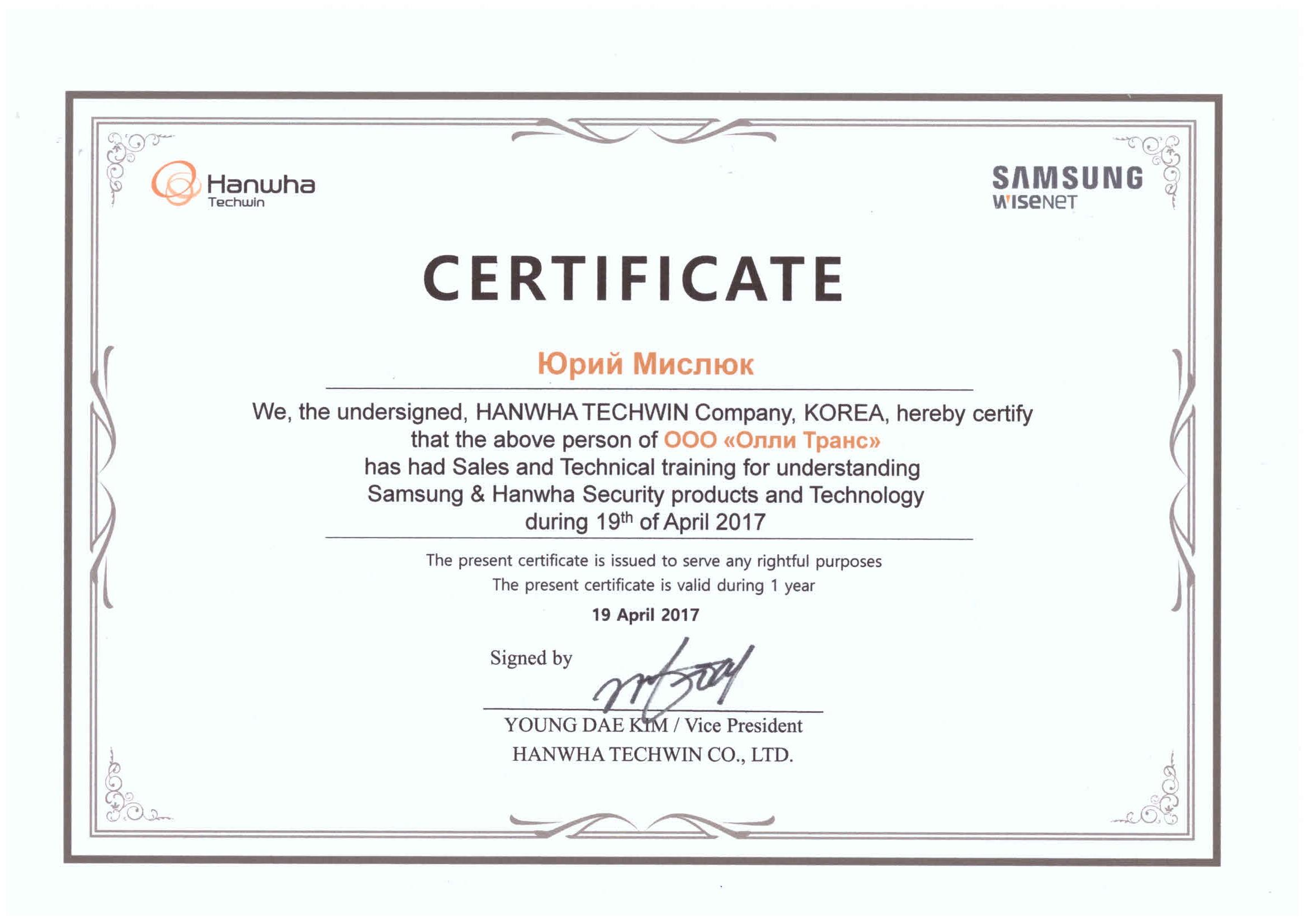 Фото Сертификат Samsung, подтверждающий прохождение обучающей программы от южнокорейского производителя систем безопасности Hanwha Techwin (Samsung WiseNet)