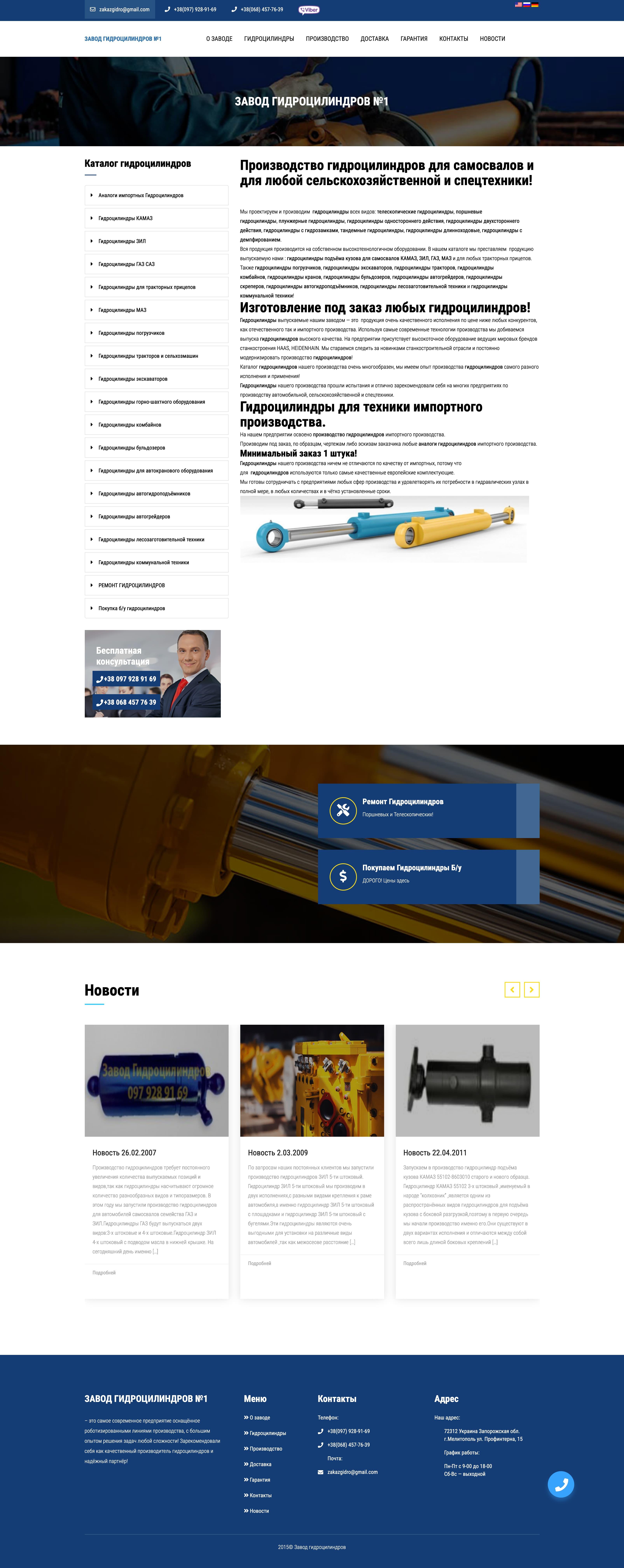 Фото Создание сайта Визитки: Сайт по продаже гидроцелиндров   Сроки: 12 дня Стоимость: 8000 грн.