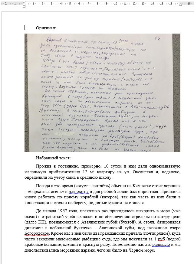 Фото Набор текста с рукописного варианта. Задание http://kabanchik.ua/task/191500-perepisat-pisma. Сотрудничеством с заказчиком осталась очень довольна