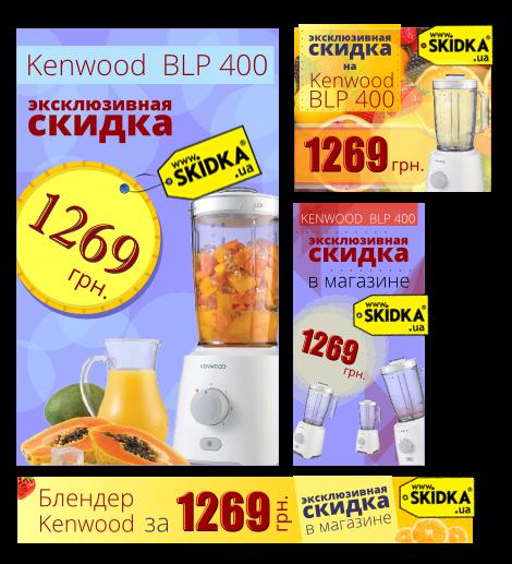 Фото Веб банера, для проекта skidka.ua (1 день)