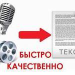 Транскрибация (расшифровка аудио\видео)