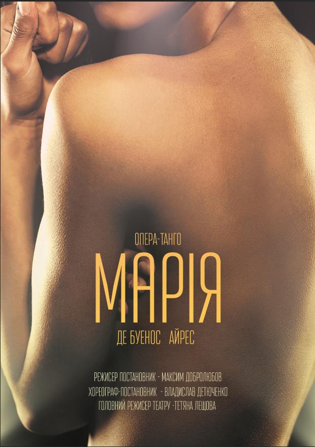 Фото Плакат к спектаклю Национально оперетты Украины
