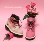 Ремонт, покраска и реставрация обуви