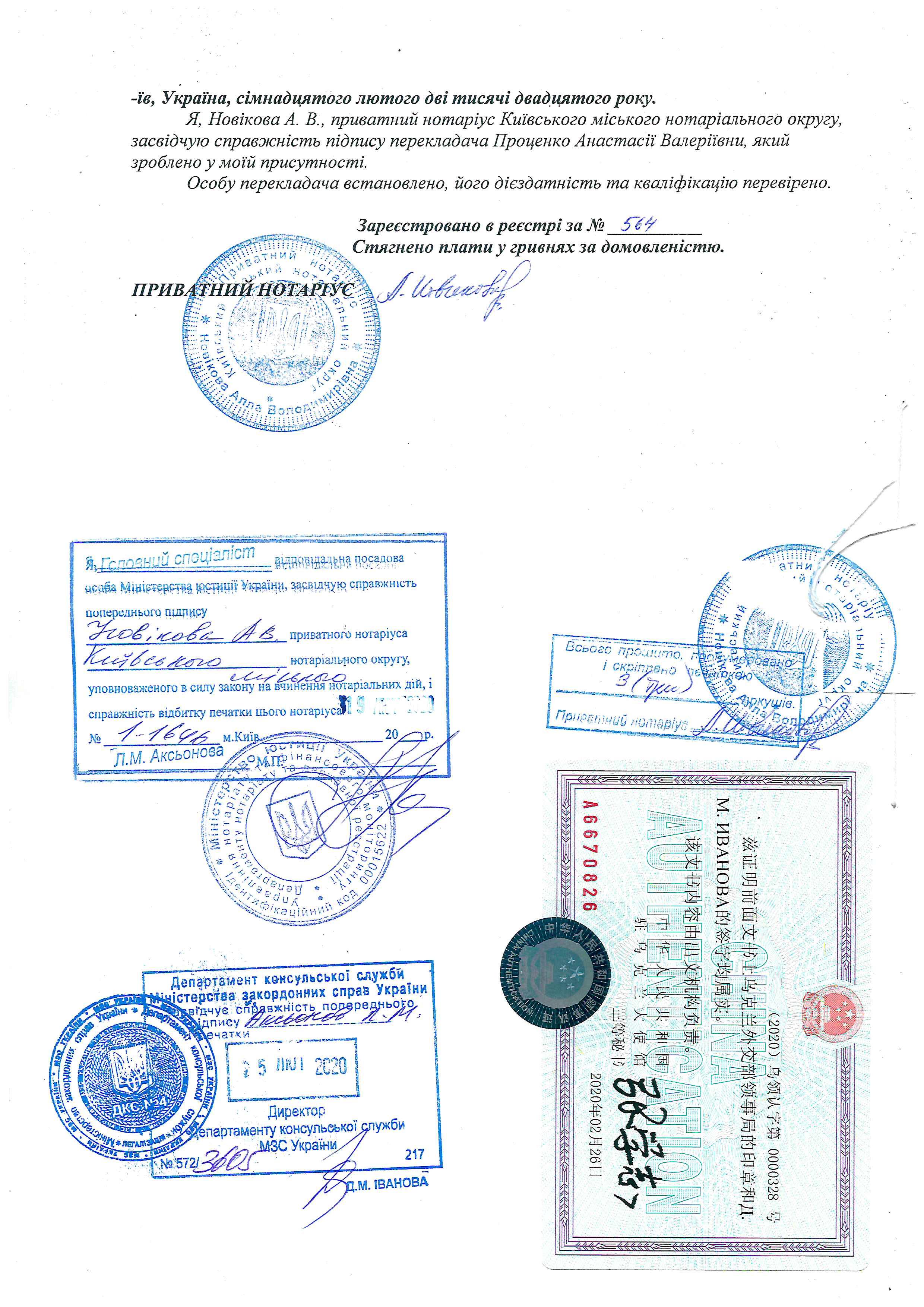 Фото Справка о несудимости из Украины 3