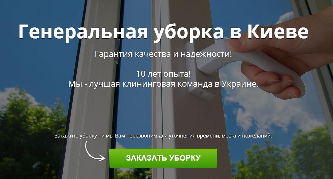Фото Уборка Киев 1