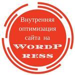 Внутренняя оптимизация сайта на WordPress