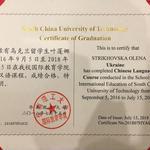 Репетитор с опытом работы и жизни в Китае
