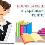 Репетитор украинского языка по Скайпу! (Skype, ЗНО, ДПА)