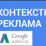 Контекстная реклама. Настройка и ведение