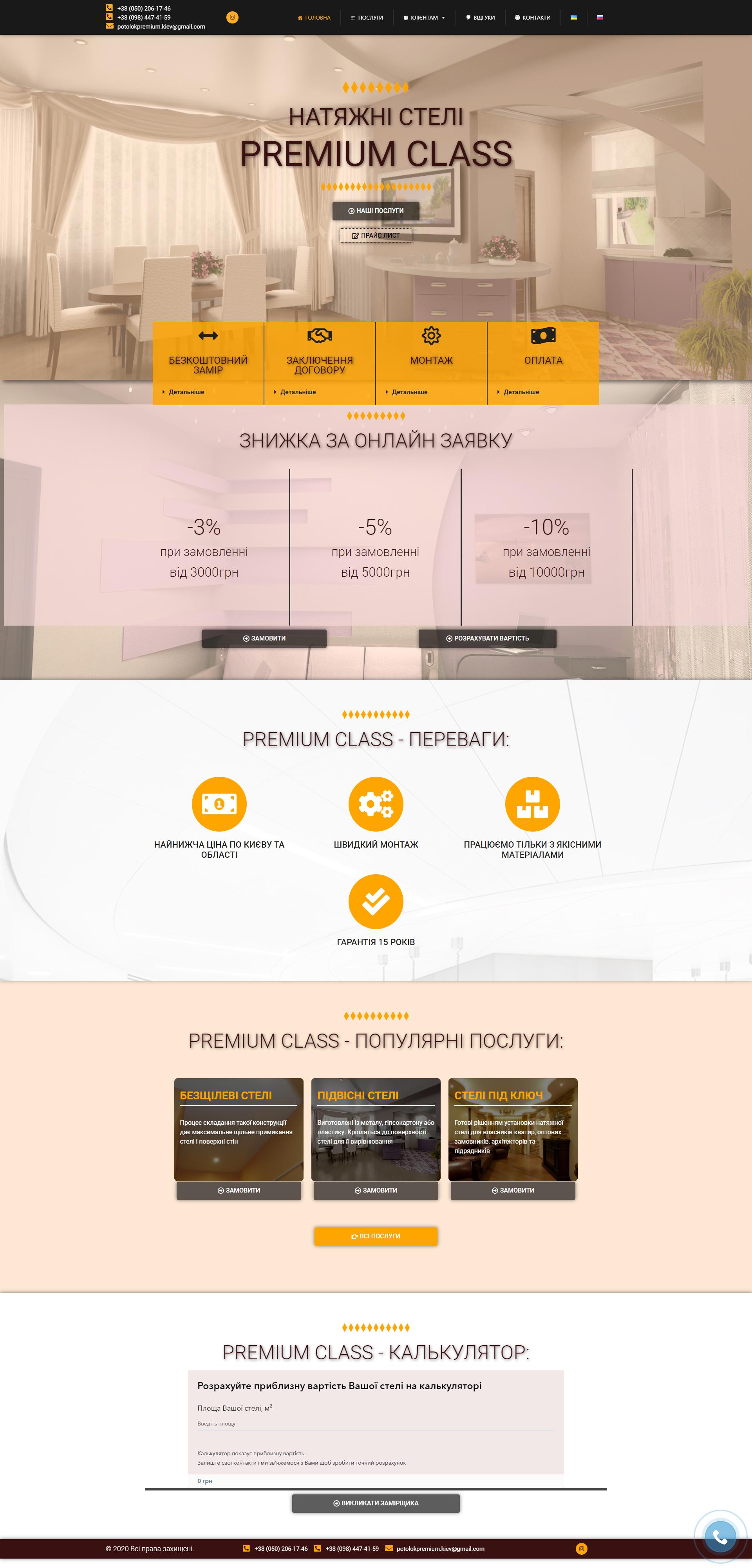 Фото Сайт-візитка для фірми Potolok-Premium на cms wordpress