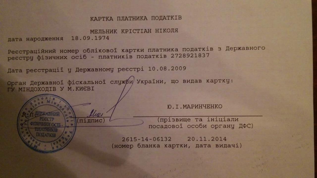 Фото Получение идентификационного кода для гражданина Украины 1