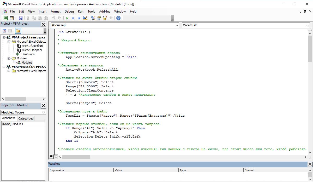 Фото Обучаю: Excel, Макросы в Excel, Power Query, Google Tables 2