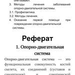 Напишу реферат (4-10 класс)