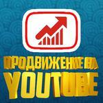YouTube Раскрутка (Накрутка на ютубе) видео просмотры/лайки/подписчики