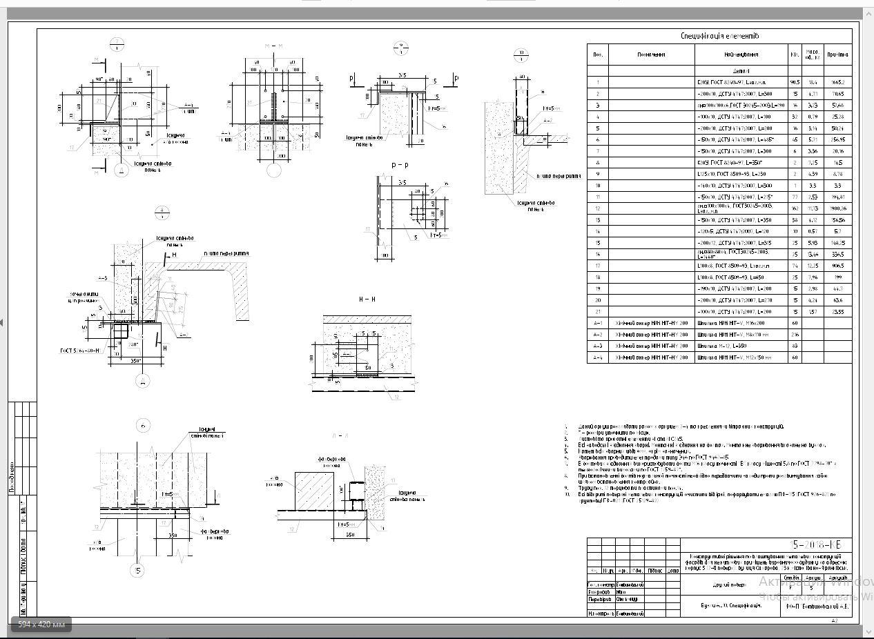 Фото Проектирование конструкций , Ж/б, метал, дерево,