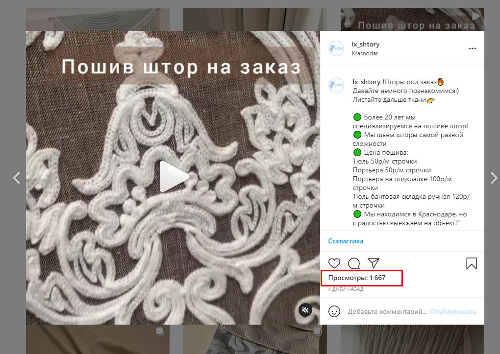 Фото Настройка рекламы в Instagram.