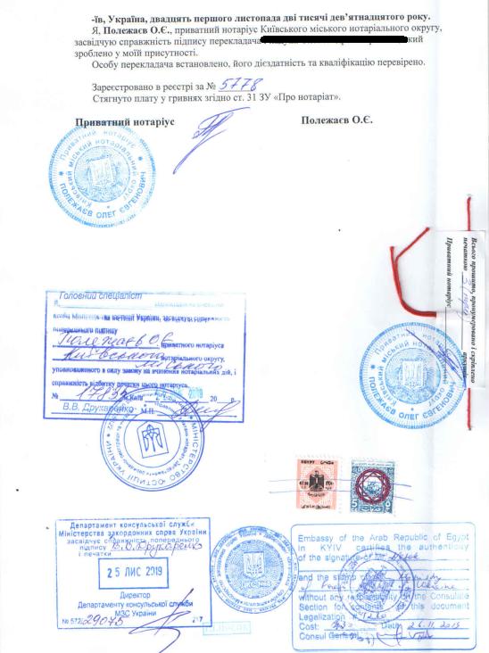 """Фото Легализация документа.  Так выглядит последняя страница полной процедуры легализации документа для предоставления в Арабской Республике Египет. Легализируем ЛЮБОЙ документ для предоставления в иностранном государстве. Выполним процедуру качественно, быстро и """"под ключ"""""""