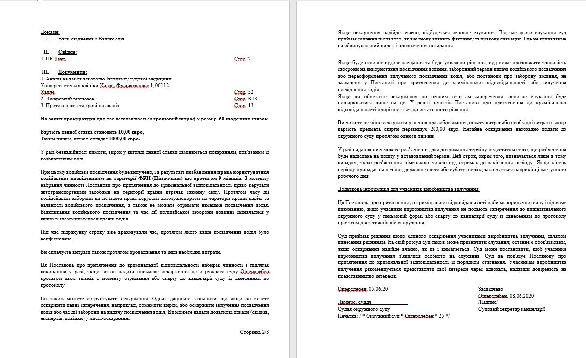 Фото Перевод с немецкого на украинский юридического документа. Средняя скорость 10 стр. в день. (скрин перевода)
