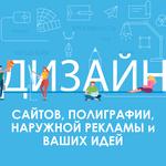 Дизайн. Дизайн сайтов.