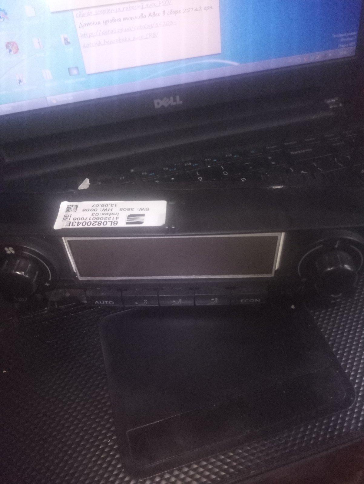 Фото Блок управления климатом Seat Ibiza после замены транзисторов.