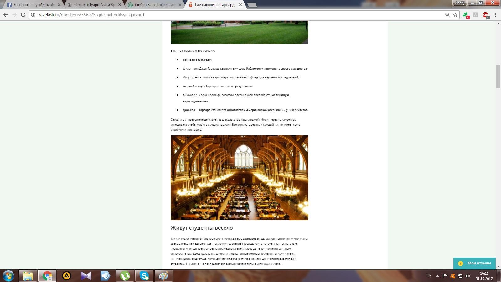 """Фото Стаття об'ємом в 2 тис. знаків, як відповідь на запитання """"Де знаходиться Гарвард""""? Час виконання - 1 година"""