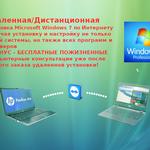 Удаленная/дистанционная установка операционной системы Microsoft Windows 7!
