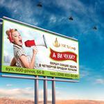 Разработаю дизайн билборда для вашего бизнеса