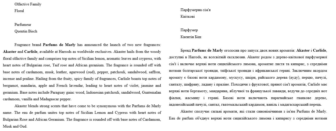 Фото Переклад презентаційного тексту для бренду Parfums De Marly
