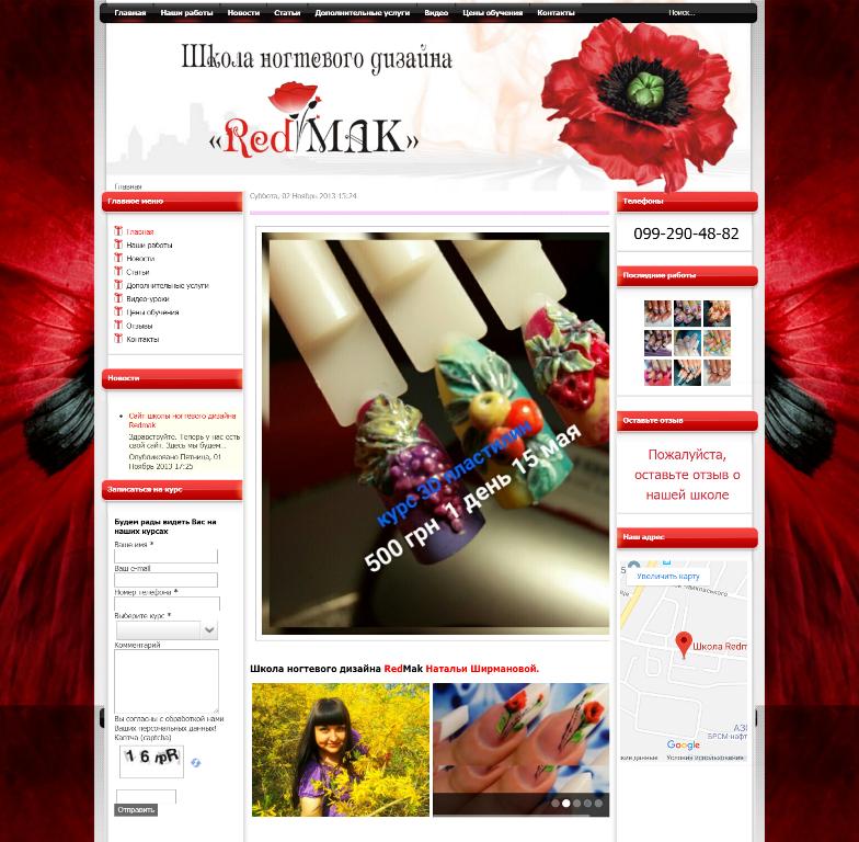Фото Сайт авторской школы ногтевого дизайна под ключ