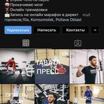 Настройка таргетированной рекламы Facebook&Instagram