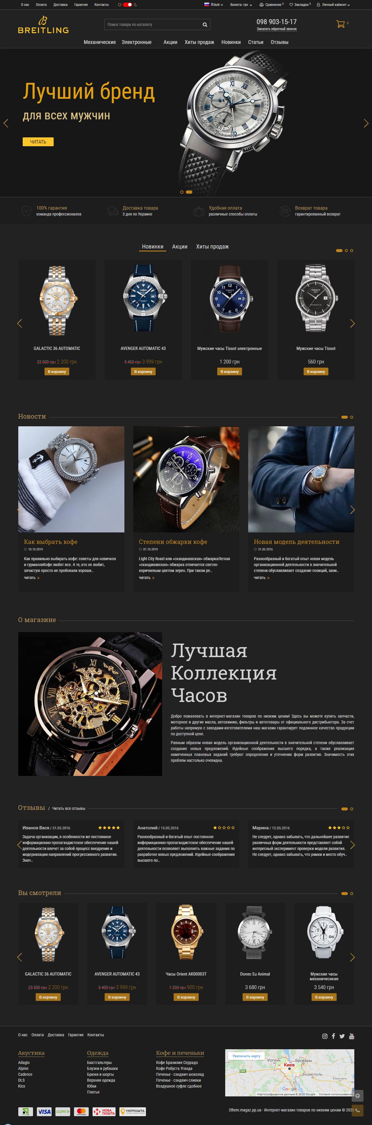 Фото Темная тема для интерент магазина часов или ювелирных изделий.