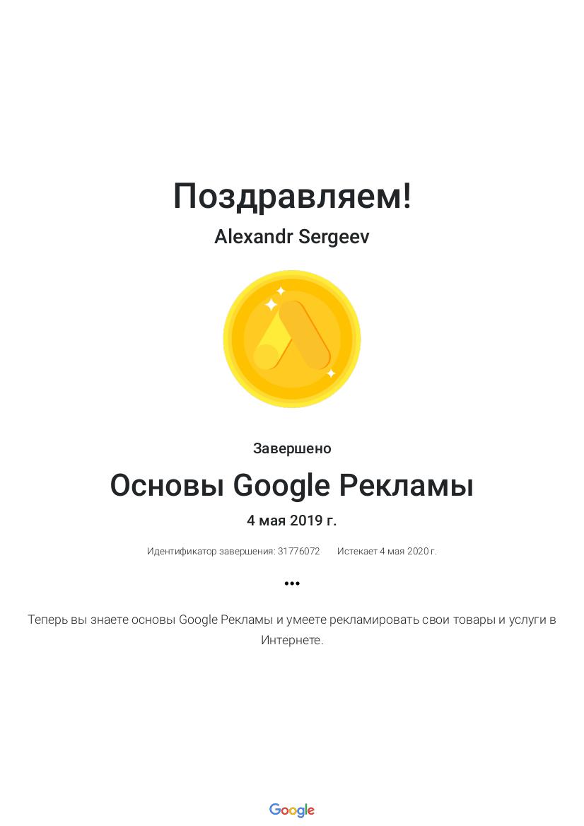 Фото Пройден экзамен по основам Google Рекламы