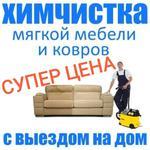 Химчистка мягкой мебели и ковров.