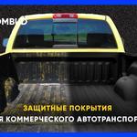 Покрытие автомобилей полимочевиной