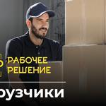 Погрузочно - разгрузочные работы в Киеве и Киевской области.