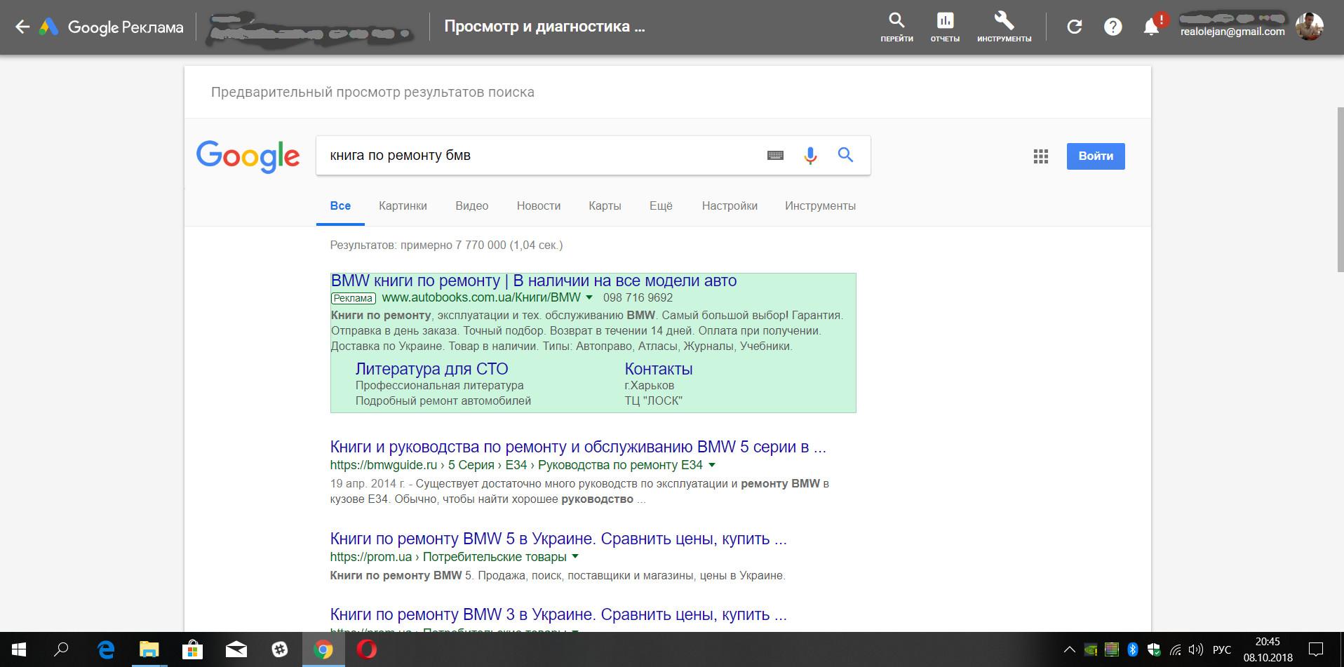 Фото Качественно настрою контекстную рекламу Adwords (Google реклама) 1