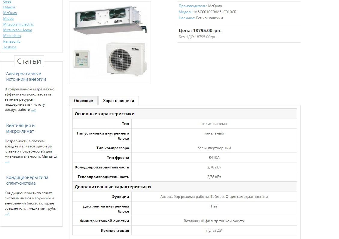Фото Наполнение позициями интернет-магазина компании климатического оборудования.