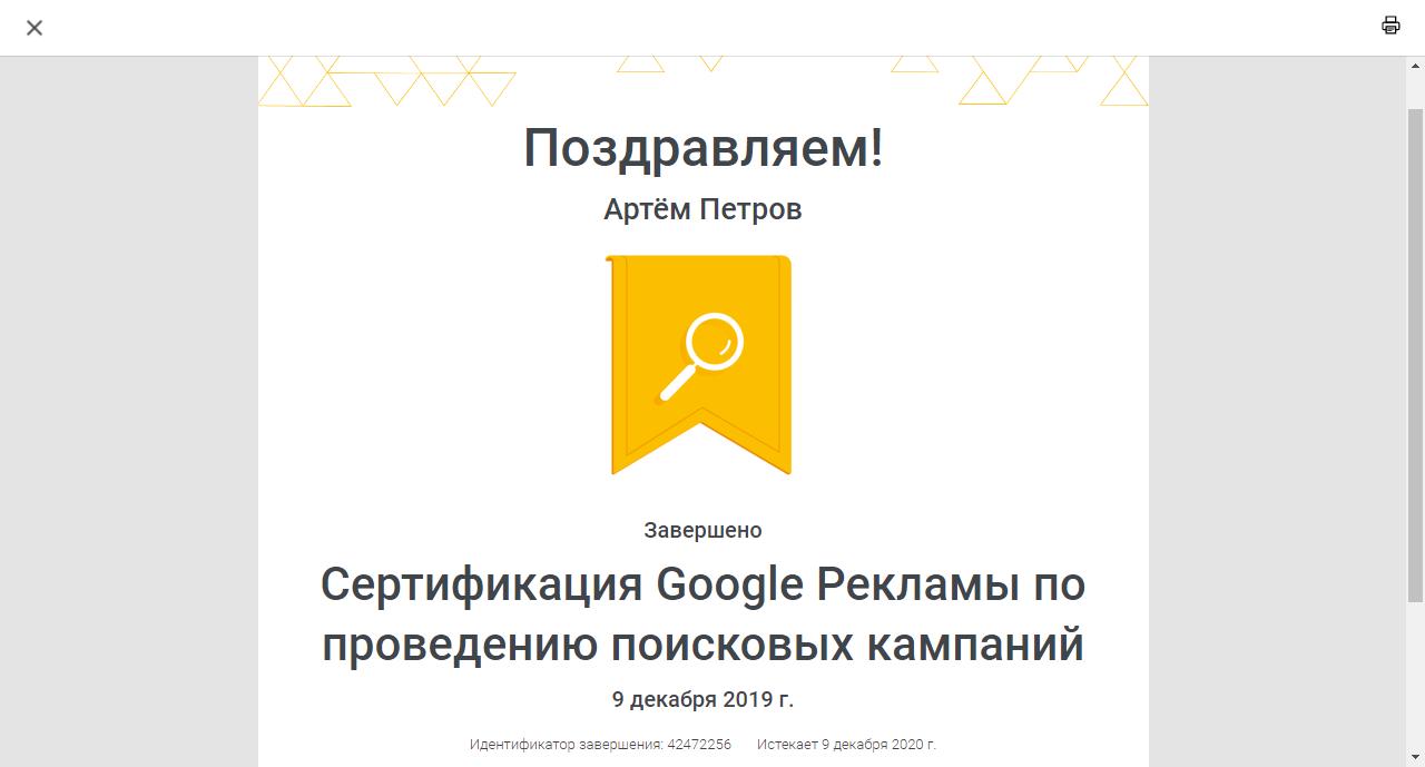 Фото Сертификат по Поисковым кампаниям