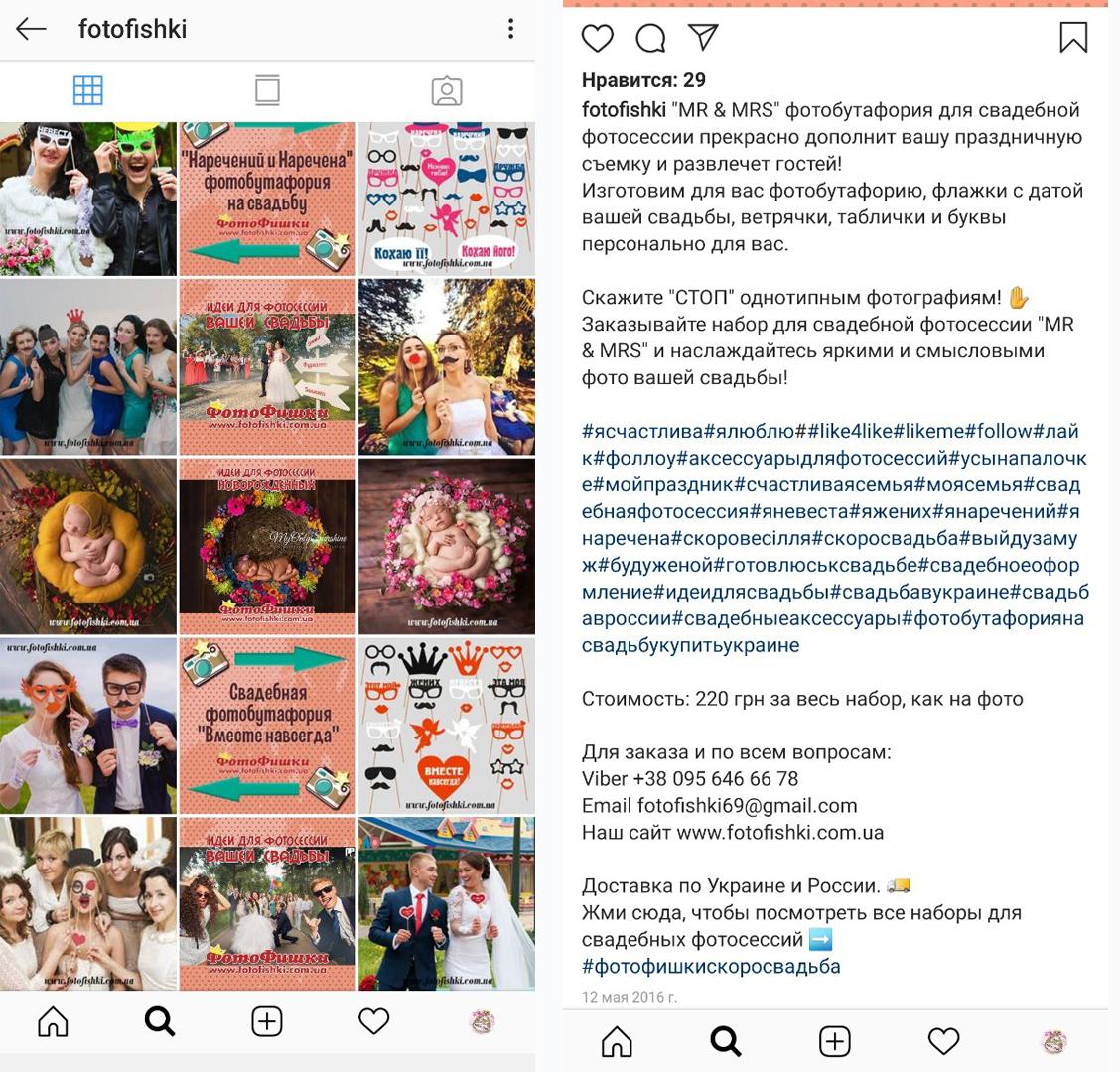 Фото Первичное наполнение аккаунта (только внизу ленты мои посты. Пример на скриншоте) Деятельность: продажа фотобутафории для фотосессий и различных праздников.  Концепция, которую разработала лично я: - удобная навигация по аккаунту благодаря брендированным хэштэгам; - создание дизайна брендированных шаблонов для постов в программе Photoshop; - удобная и наглядная витрина: наименование продукции по центру ленты с примерами в постах справа и слева; - написание продающих текстов; - Набор первых целевых 600 подписчиков.  - Настройка масслайкинга и массфолловинга по геолокации и на аккаунты салонов свадебных платьев, аксессуаров, прокат лимузинов и т.п.  Все фишки выдавать не буду)))
