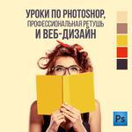 Уроки по фотошоп, профессиональная ретушь и веб-дизайн