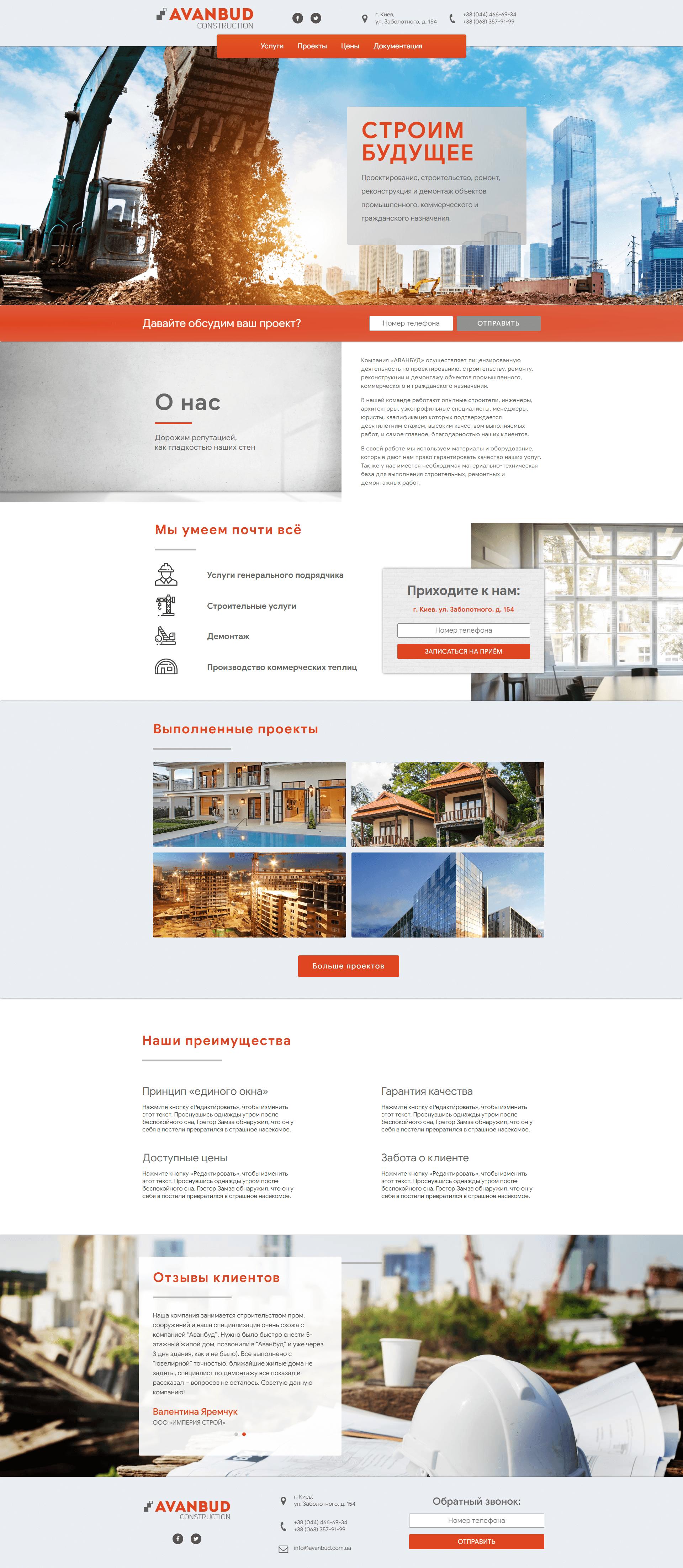 Фото Создание современного и яркого дизайна для строительной компании.