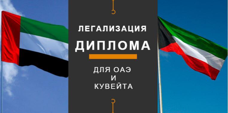 Фото Легализация диплома для посольства Кувейта 2